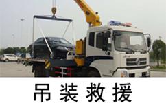 北京吊车救援