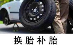 在北京车辆行驶中突然爆胎怎么办