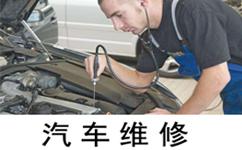 汽车现场抢修